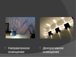 Направленное освещение Декоративное освещение