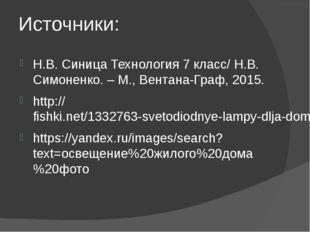Источники: Н.В. Синица Технология 7 класс/ Н.В. Симоненко. – М., Вентана-Граф