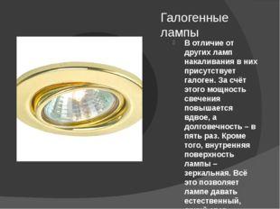 Галогенные лампы В отличие от других ламп накаливания в них присутствует гало