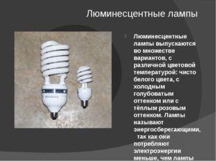 Люминесцентные лампы Люминесцентные лампы выпускаются во множестве вариантов,