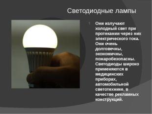 Светодиодные лампы Они излучают холодный свет при протекании через них электр