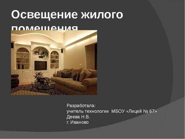 Освещение жилого помещения Разработала: учитель технологии МБОУ «Лицей № 67»...