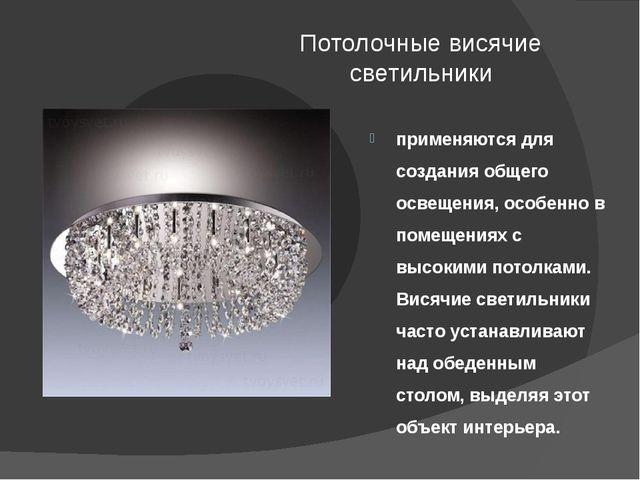Потолочные висячие светильники применяются для создания общего освещения, осо...