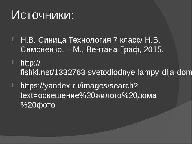 Источники: Н.В. Синица Технология 7 класс/ Н.В. Симоненко. – М., Вентана-Граф...