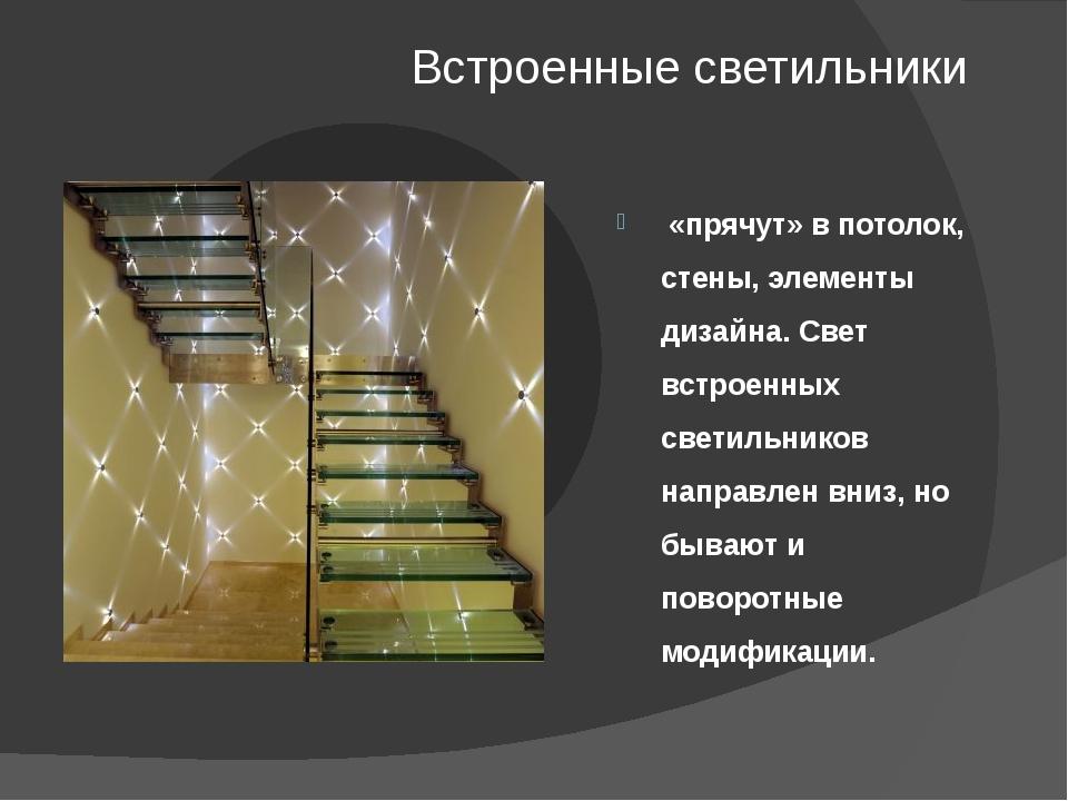 Встроенные светильники «прячут» в потолок, стены, элементы дизайна. Свет встр...