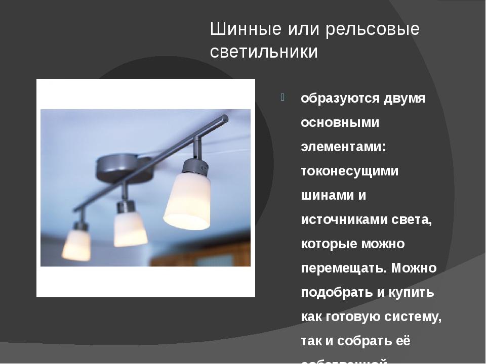 Шинные или рельсовые светильники образуются двумя основными элементами: токон...