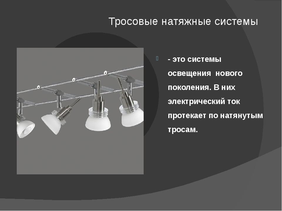 Тросовые натяжные системы - это системы освещения нового поколения. В них эле...