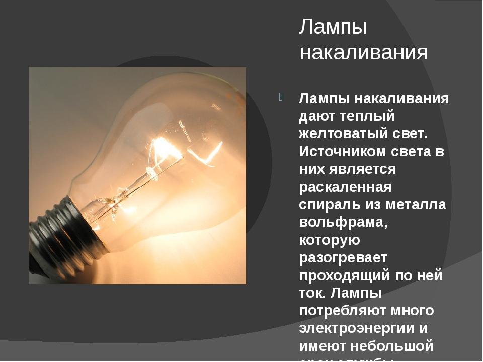 Лампы накаливания Лампы накаливания дают теплый желтоватый свет. Источником с...