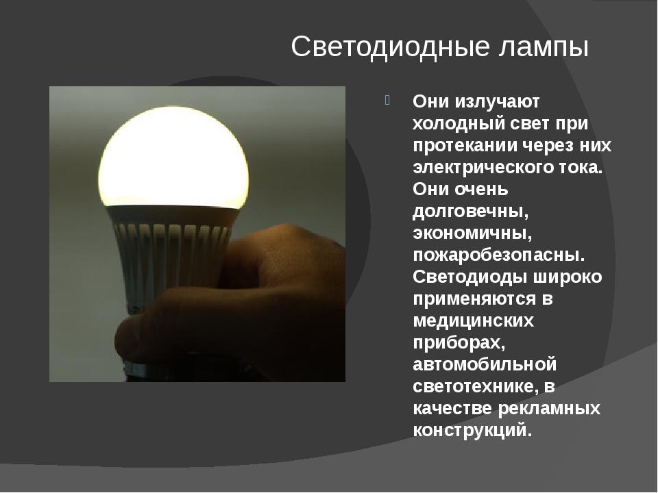 Светодиодные лампы Они излучают холодный свет при протекании через них электр...