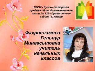 МБОУ «Русско-татарская средняя общеобразовательная школа № 129» Приволжского