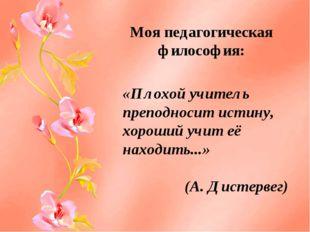 «Плохой учитель преподносит истину, хороший учит её находить...» (А. Дистерве