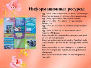 Информационные ресурсы htpp://www.festival.1september.ru– газета «1 сентября»