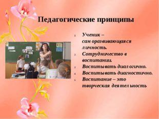 Педагогические принципы Ученик – саморазвивающаяся личность. Сотрудничество в