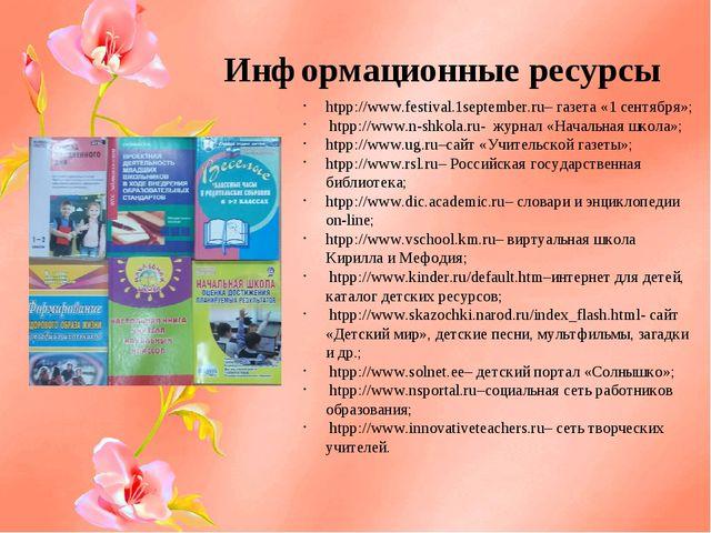 Информационные ресурсы htpp://www.festival.1september.ru– газета «1 сентября»...