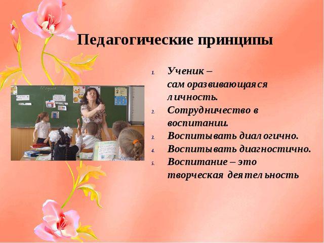 Педагогические принципы Ученик – саморазвивающаяся личность. Сотрудничество в...