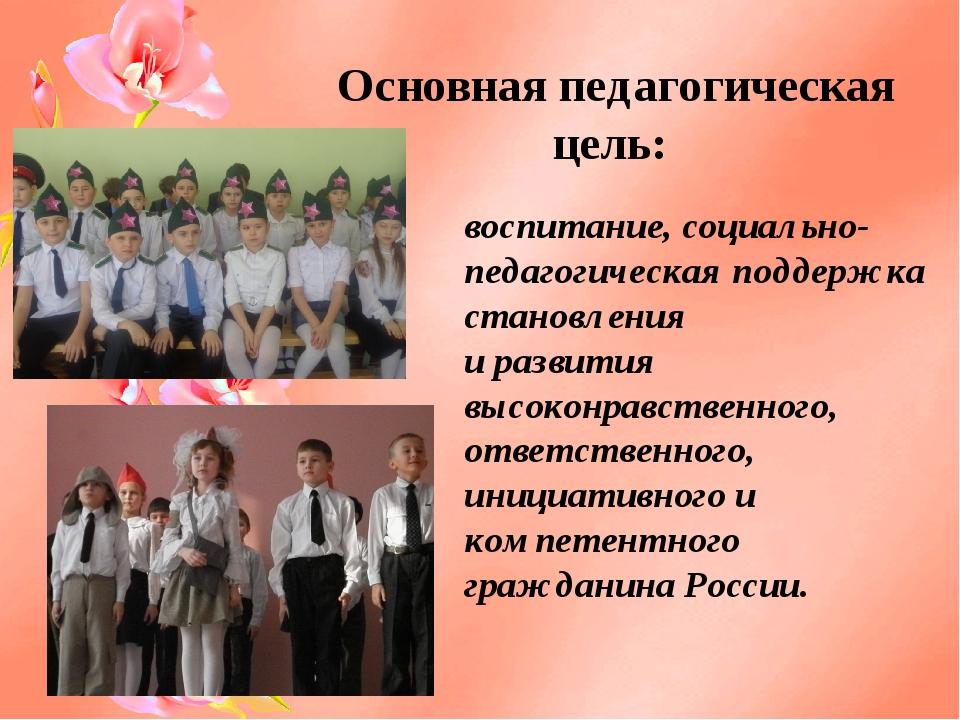 воспитание, социально-педагогическая поддержка становления и развития высокон...