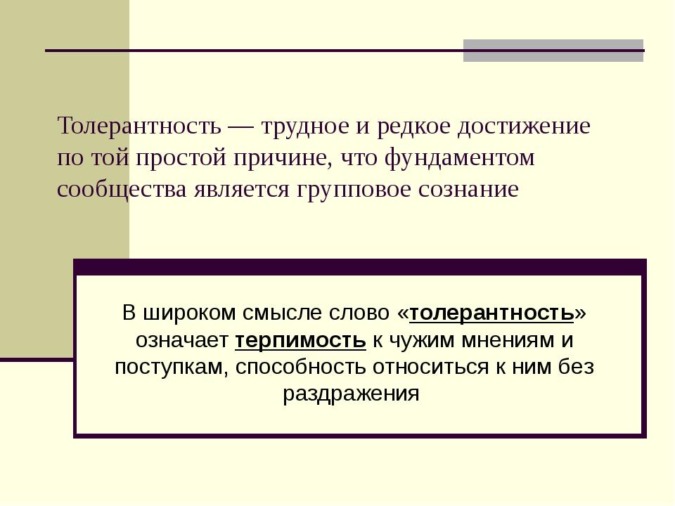Толерантность — трудное и редкое достижение по той простой причине, что фунда...