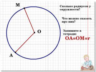 О М А Сколько радиусов у окружности? Что можно сказать про них? Запишите в те