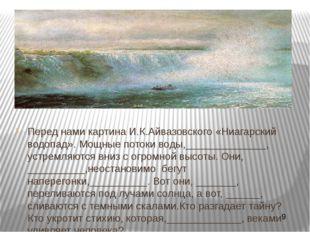 Перед нами картина И.К.Айвазовского «Ниагарский водопад». Мощные потоки воды
