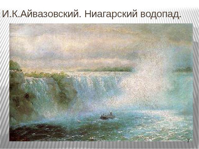 И.К.Айвазовский. Ниагарский водопад. 7