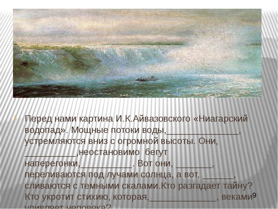 Перед нами картина И.К.Айвазовского «Ниагарский водопад». Мощные потоки воды...