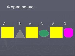 А B A C A D Форма рондо -
