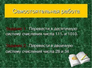 Самостоятельная работа Задание 1. Перевести в десятичную систему счисления чи