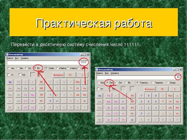 Практическая работа Перевести в десятичную систему счисления число 1111112