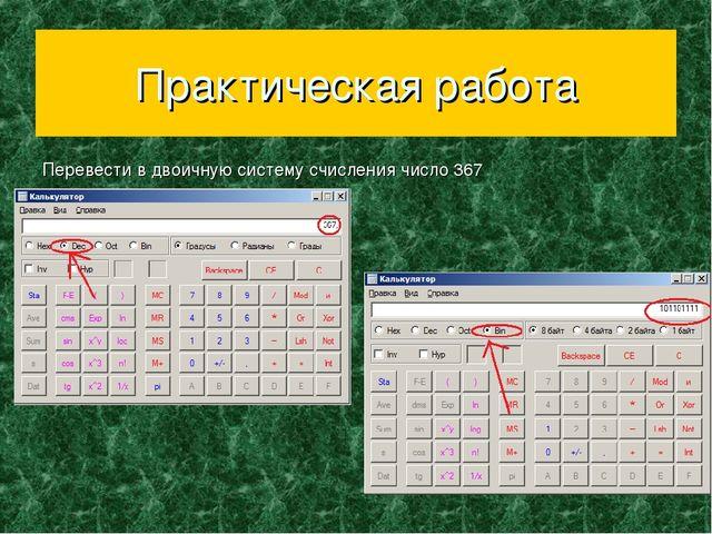 Практическая работа Перевести в двоичную систему счисления число 367