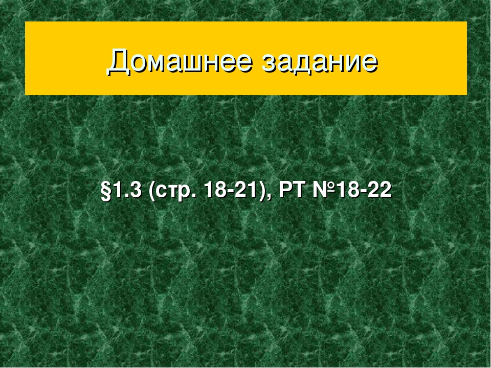Домашнее задание §1.3 (стр. 18-21), РТ №18-22