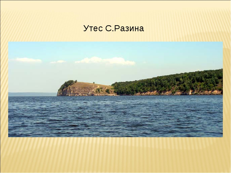 Утес С.Разина