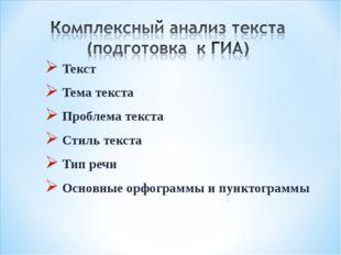 Текст Тема текста Проблема текста Стиль текста Тип речи Основные орфограммы и