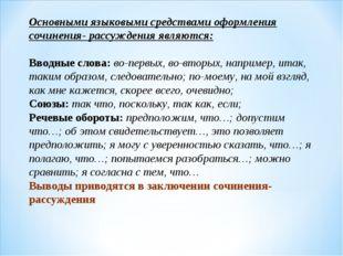 Основными языковыми средствами оформления сочинения- рассуждения являются: Вв