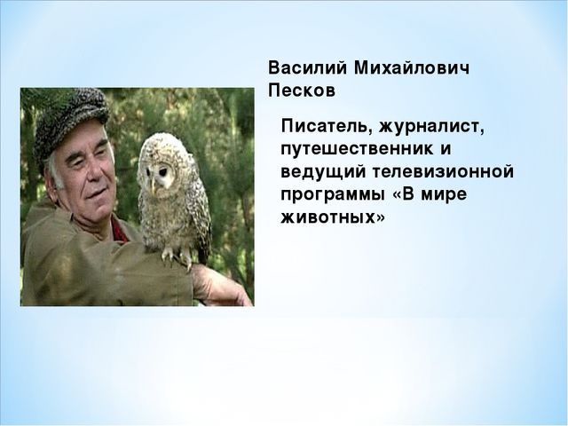 Василий Михайлович Песков Писатель, журналист, путешественник и ведущий телев...