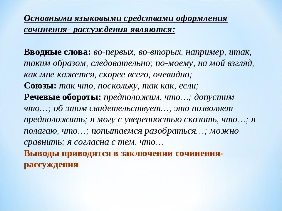Основными языковыми средствами оформления сочинения- рассуждения являются: Вв...