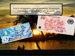 Есть и «спортивные» деньги: например, 10 долларов Сингапура и 10 долларов Нов