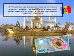 В Румынии была выпущена денежная банкнота, посвященная солнечному затмению 11