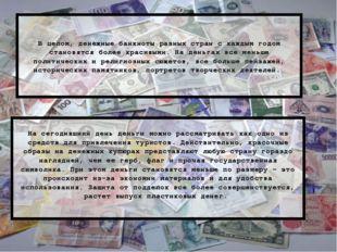 В целом, денежные банкноты разных стран с каждым годом становятся более краси