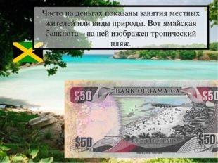 Часто на деньгах показаны занятия местных жителей или виды природы. Вот ямайс