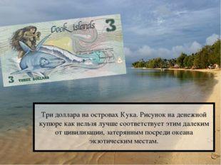 Три доллара на островах Кука. Рисунок на денежной купюре как нельзя лучше соо