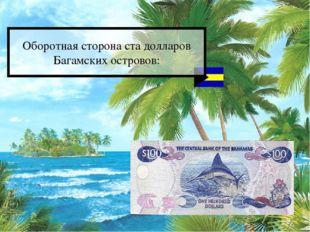 Оборотная сторона ста долларов Багамских островов: