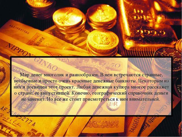 Мир денег многолик и разнообразен. В нем встречаются странные, необычные и пр...