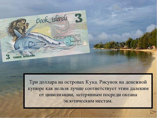 Три доллара на островах Кука. Рисунок на денежной купюре как нельзя лучше соо...