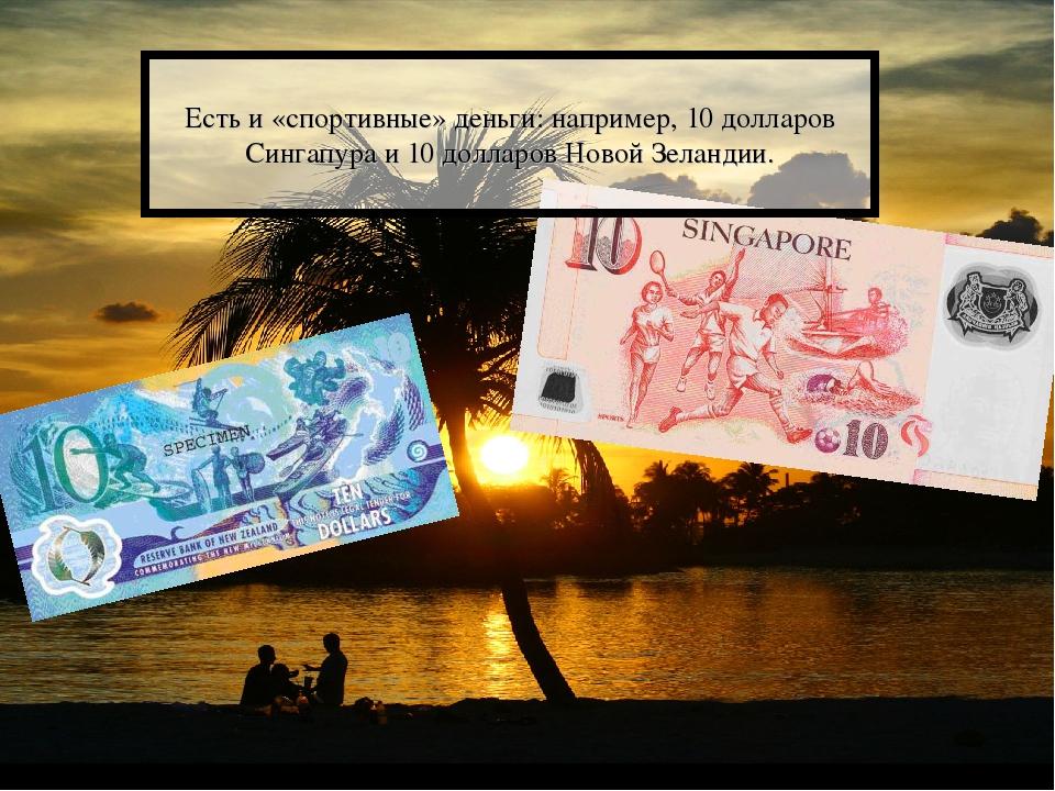 Есть и «спортивные» деньги: например, 10 долларов Сингапура и 10 долларов Нов...
