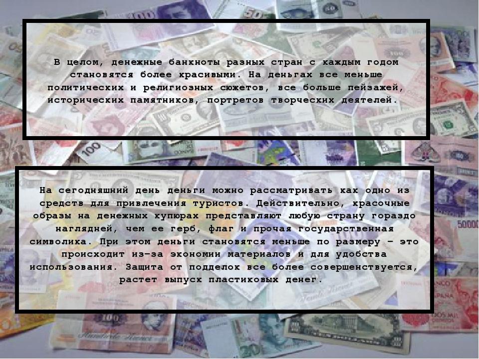 В целом, денежные банкноты разных стран с каждым годом становятся более краси...