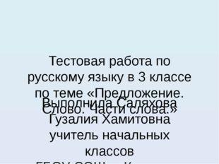 Тестовая работа по русскому языку в 3 классе по теме «Предложение. Слово. Час