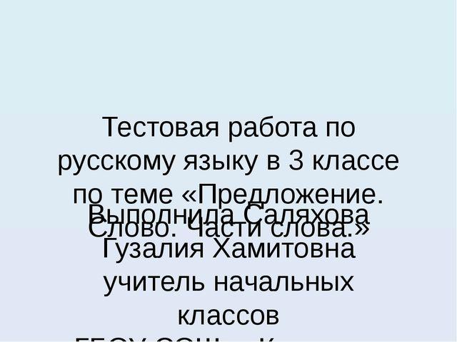 Тестовая работа по русскому языку в 3 классе по теме «Предложение. Слово. Час...