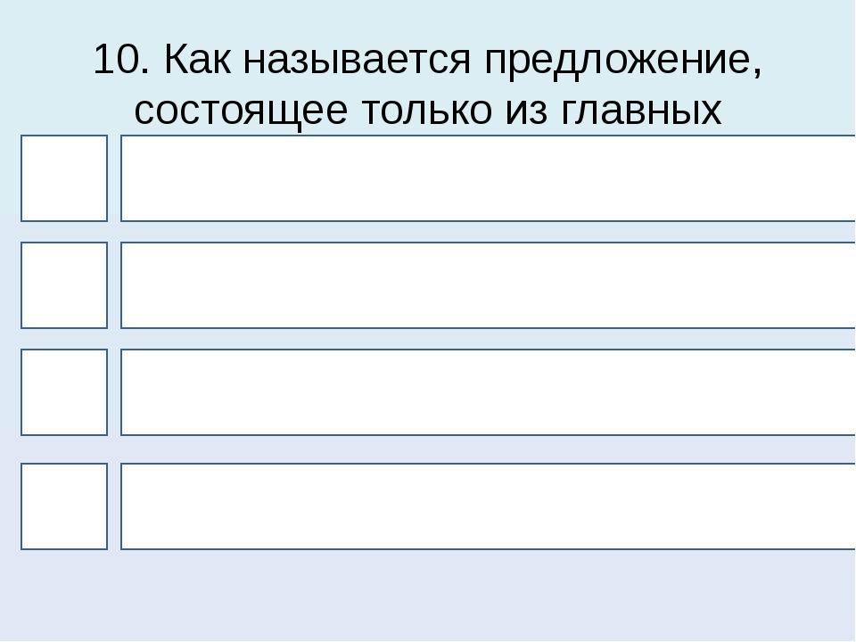 10. Как называется предложение, состоящее только из главных членов? 4 1 3 2 н...