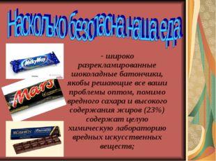- широко разрекламированные шоколадные батончики, якобы решающие все ваши про