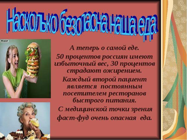 А теперь о самой еде. 50 процентов россиян имеют избыточный вес, 30 процентов...